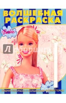 Водная раскраска №0724 (Барби) с фломастером