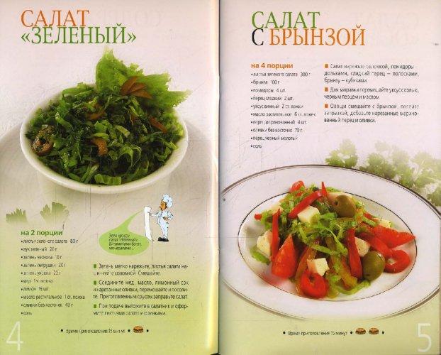 Иллюстрация 1 из 17 для Салаты здоровья | Лабиринт - книги. Источник: Лабиринт
