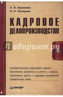 Березина Н. М., Бахарева М. М. Кадровое делопроизводство
