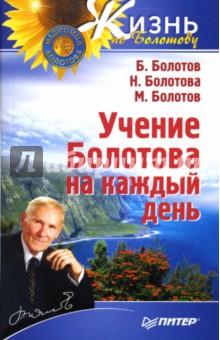 Болотов Борис Васильевич Учение Болотова на каждый день