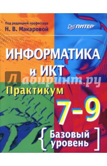 Макарова Наталья Владимировна Информатика и ИКТ. Практикум. 7–9 классы