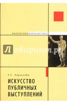 Корнилова Е.Е. Искусство публичных выступлений: Путь к успеху