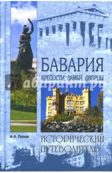 Попов Александр Иванович Бавария: Крепости, замки, дворцы