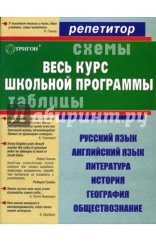 Весь курс школьной программы в схемах и таблицах: русский язык, английский язык, литература, история