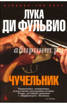 Ди Фульвио Лука Чучельник: Роман