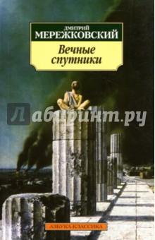 Мережковский Дмитрий Сергеевич Вечные спутники: Портреты из всемирной литературы