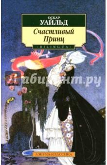 Уайльд Оскар Счастливый Принц: Сказки