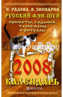 Русский фэн-шуй: Приметы, гадания, талисманы и ритуалы