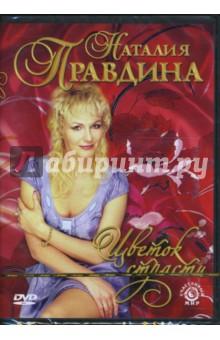 Правдина Наталия Борисовна Цветок страсти