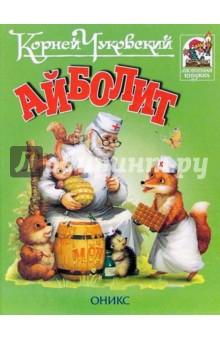Чуковский Корней Иванович Айболит: Сказки в стихах