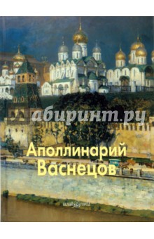 Вольф Григорий Аполлинарий Васнецов