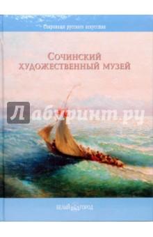 Шелихова С. Сочинский художественый музей