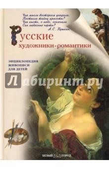 Ермильченко Наталия Валентиновна Русские художники-романтики