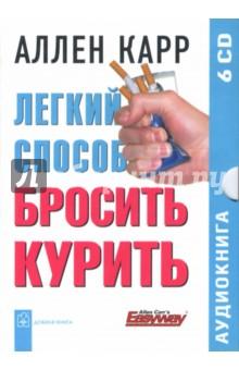 Легкий способ бросить курить (6CD)Психология<br>Следуйте моим инструкциям, и вы до конца своих дней будете счастливы от того, что стали некурящими.<br>Аллен Карр<br>ЭФФЕКТИВНОСТЬ: методика Аллена Карра используется в десятках клиник по всему миру и получила высокие отзывы врачей и специалистов.<br>УДОБСТВО: отказ от курения не сопровождается дискомфортом, страданиями и не приводит к набору лишнего веса.<br>ПРАКТИЧНОСТЬ: никакого запугивания, никаких нотаций, никаких банальных проповедей о вреде курения.<br>ПРОСТОТА: не требуются заменители никотина; потребность курить исчезает без какого-либо замещения.<br>УНИВЕРСАЛЬНОСТЬ: метод Аллена Карра поможет каждому справиться с тревогами и страхами, которые мешают нам жить полноценной жизнью и наслаждаться ею.<br>РЕЗУЛЬТАТ: новое, ни с чем не сравнимое ощущение свободы.<br>ГАРАНТИИ УСПЕХА: с помощью этого метода более 95% курящих бросают курить навсегда.<br>Читает: Александр Курицын.<br>Общее время звучания: 6 часов 47 минут.<br>