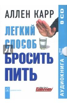 Легкий способ бросить пить (8CD)Психология<br>Эффективность: метод Аллена Карра используется во многих клиниках мира, действует быстро и дает устойчивый результат.<br>Простота: не требуется силы воли, не возникает необходимости в заменителях спиртного; потребность в алкоголе исчезает без какого-либо замещения.<br>Удобство: отказ от употребления алкоголя не сопровождается дискомфортом, не вызывает абстинентного синдрома.<br>Практичность: никакого запугивания, никакого специального лечения.<br>Универсальность: метод Аллена Карра помогает каждому справиться стревогами и страхами, мешающими наслаждаться жизнью, дает возможность получать больше удовольствий от праздников, не прибегая к помощи алкоголя.<br>Результат: новое, не сравнимое ни с чем ощущение свободы.<br>Читает: Сергей Казаков.<br>Общее время звучания: 8 часов 56 минут.<br>