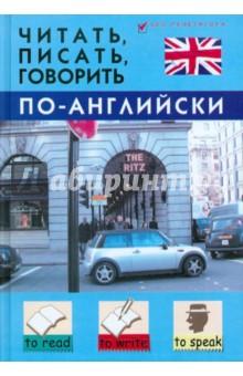 Читать, писать, говорить по-английскиАнглийский язык<br>Знать иностранный язык - это значит уметь читать, писать и, конечно, говорить на нем.<br>Одна из самых распространенных ошибок у людей, пытающихся разговаривать на английском языке, заключается в том, что, используя английские слова, они строят предложения по правилам русского языка, то есть практически говорят по-русски, но английскими словами.<br> Законы построения русских и английских предложений отличаются кардинально. Об этих отличиях мы и попытаемся рассказать на наших уроках.<br>4-е издание, переработанное.<br>