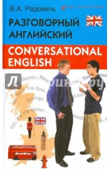 Радовель разговорный английский в диалогах