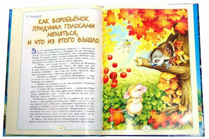 Иллюстрация 1 из 62 для Сказки и рассказы о животных - Усачев, Хармс, Цыферов, Сахарнов | Лабиринт - книги. Источник: Лабиринт