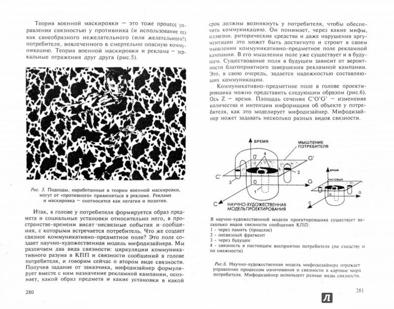 Иллюстрация 1 из 10 для Психология и психоанализ рекламы. Учебное пособие для факультетов психологии, социологии, экономики | Лабиринт - книги. Источник: Лабиринт