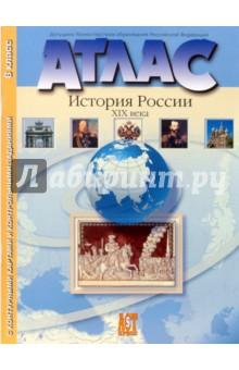 Атлас История России XIX века с контурными картами и проверочными творческими работами: 8 класс