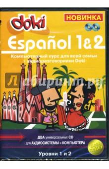 Espanol 1&2: Компьютерный курс для всей семьи (2CD)