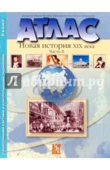 Атлас Новая История XIX века: Часть 2 с контурными картами: 8 класс