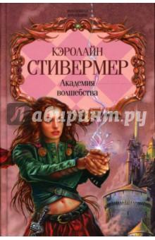 Академия волшебства: Фантастические романы