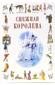 Андерсен Ханс Кристиан Снежная королева: Сказки