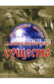 Большая книга фантастических существ