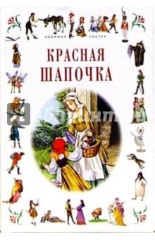 Перро Шарль Красная Шапочка: Сказки