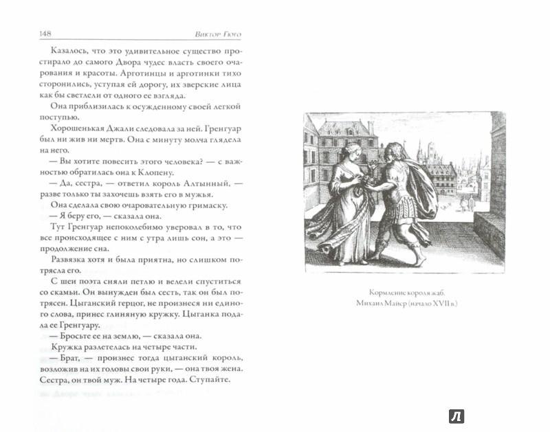 Иллюстрация 1 из 13 для Алхимия и Нотр-Дам де Пари - Гюго, Буркхарт   Лабиринт - книги. Источник: Лабиринт
