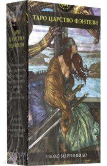 Таро Царство Фэнтези (руководство+карты)Гадания. Карты Таро<br>Фантастическое волшебное царство, населенное вымышленными героями и чудовищами.<br>78 Арканов фэнтези с инструкцией для гадания.<br>