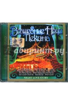Волшебные ночи Пекина (CD)