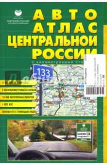 Авто Атлас Центральной России с километровыми столбами