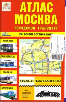 Атлас Москва. Городской транспорт