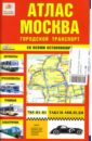 Атлас Москвы.  Городской транспорт.  Издание содержит:Маршруты движения городского транспорта (со всеми остановками).