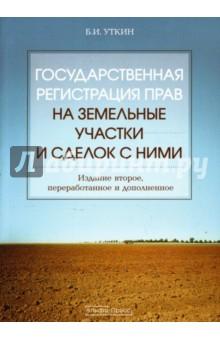 Уткин Борис Иванович Государственная регистрация прав на земельные участки и сделок с ними