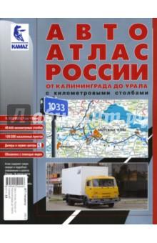 Авто Атлас России от Калиниграда до Урала (средний)