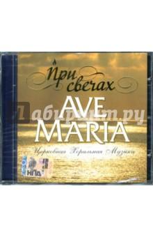 CD При свечах: Ave Maria