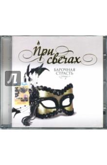 CD При свечах: Барочная страсть