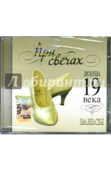 CD При свечах: Дискотека 19 века. Вальсы