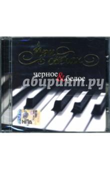 CD При свечах: Черное & Белое