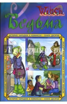 Истории чародеек в комиксах. Книга 10