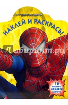 """Наклей и раскрась! № НР 0710 (""""Человек - паук - 3. Враг в отражении"""")."""