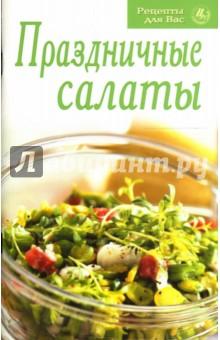 Рецепты для Вас: Праздничные салаты