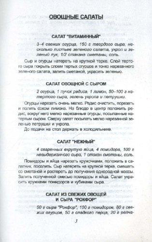 Иллюстрация 1 из 3 для Рецепты для Вас: Праздничные салаты   Лабиринт - книги. Источник: Лабиринт
