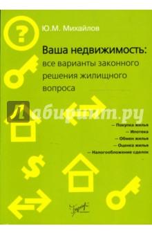 Ваша недвижимость: все варианты законного решения жилищного вопроса