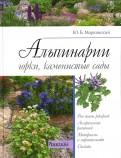 Юрий Марковский: Альпинарии, горки, каменистые сады