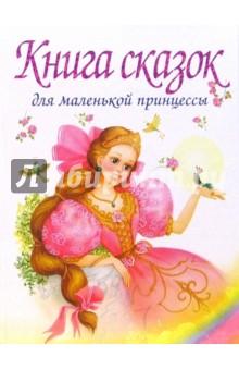 Книга сказок для маленькой принцессы, которая хочет стать королевой