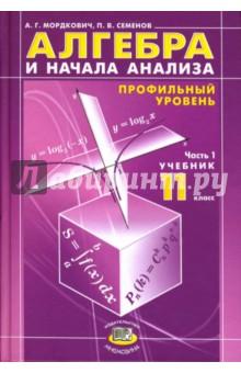 Алгебра и начала анализа. 11 класс. В 2 ч. Ч. 1. Учебник для общеобразовательных учреждений